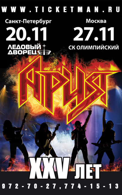 Poster for Aria 25 anniversary concert, Moscow